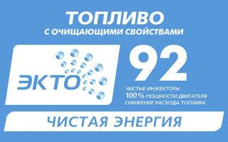 Отзывы водителей о топливе 92 Экто Лукойл