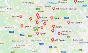 Заправки Лукойл на карте Москвы и Московской области