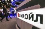 Покупка и продажа акций компании Лукойл