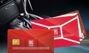 Регистрация бонусной карты Лукойл
