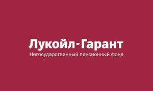 «ЛУКОЙЛ-ГАРАНТ» — негосударственный пенсионный фонд