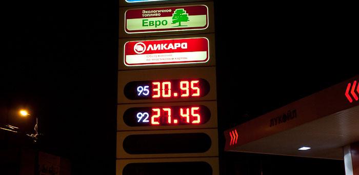 Лукойл цены на бензин