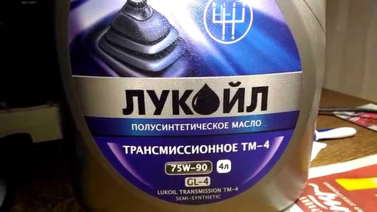 Трансмиссионное масло лукойл 75w90 отзывы