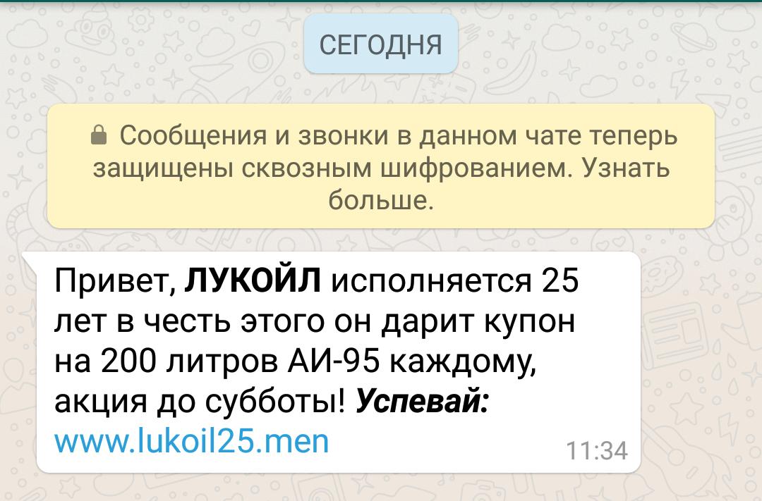 Лукойл 25 лет 200 литров
