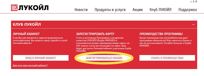 www licard ru регистрация карты лукойл